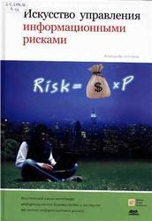 Искусство управления информационными рисками, Астахов А.М., 2010
