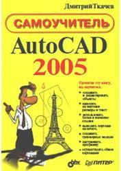 AutoCAD 2005, Самоучитель, Ткачев Д.А., 2005