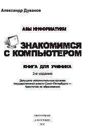 Азы информатики, знакомимся с компьютером, книга для ученика, Дуванов А.А., 2007