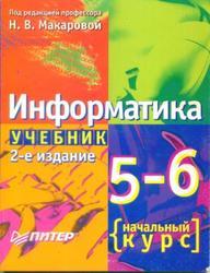 Информатика, 5-6 класс, Начальный курс, Макарова Н.В., 2005