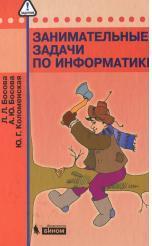 Занимательные задачи по информатике, Босова Л.Л., Босова А.Ю., Коломенская Ю.Г., 2013