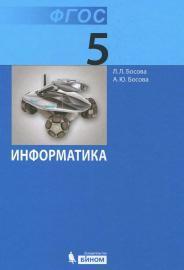 Информатика, учебник для 5 класса, Босова Л.Л., Босова А.Ю., 2013