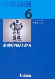 Информатика, учебник для 6 класса, Босова Л.Л., Босова А.Ю., 2013