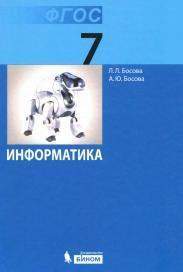 Информатика, учебник для 7 класса, Босова Л.Л., Босова А.Ю., 2012