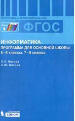 Информатика, программа для основной школы, 5-6 классы, 7-9 классы, Босова Л.Л.,Босова А.Ю, 2013