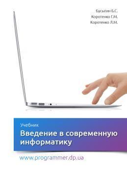 Введение в современную информатику, Бусыгин Б.С., Коротенко Г.М., Коротенко Л.М., 2004