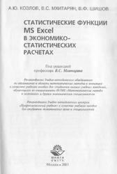 Статистические функции MS Excel в экономико-статистических расчетах, Козлов А.Ю., Мхитарян B.C., Шишов В.Ф., 2003