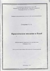 Практическое введение в Excel, Лабораторный практикум по дисциплине информатика, Стеценко А.А., 2007