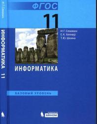 Информатика, базовый уровень, учебник для 11 класса, Семакин И.Г., Хеннер Е.К., Шеина Т.Ю., 2014