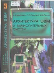 Архитектура ЭВМ и вычислительных систем, Максимов Н.В., Партыка Т.Л., Попов И.И., 2005