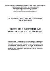 Введение в современные компьютерные технологии, Самоучитель, Петухова Т.П., Глотова М.И., Минина И.В., Приходько О.В., 2004
