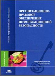 Организационно-правовое обеспечение информационной безопасности, Стрельцов А.А., 2008