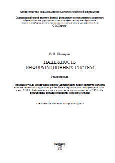 Надежность информационных систем., Шапоров В. Н., Лавреш И. И., 2013