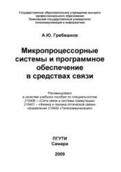 Микропроцессорные системы и программное обеспечение в средствах связи, Гребешков А.Ю., 2009