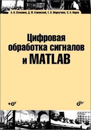Цифровая обработка сигналов и MATLAB, Солонина А. И., Клионский Д. М., Меркучева Т. В., Перов С. Н., 2013