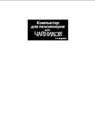 Компьютер для пенсионеров для чайников, 2-е изд., Сергеева А.П., Гусева B.C., 2013