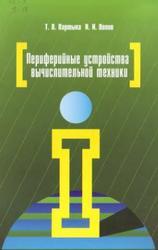 Периферийные устройства вычислительной техники, Партыка Т.Л., Попов И.И., 2009