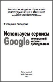 Используем сервисы Google, электронный кабинет преподавателя, Сидорова Е. В., 2010