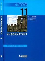 Информатика, 11 класс, Семакин И.Г., Хеннер Е.К., Шеина Т.Ю., 2014