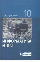 Информатика и ИКТ, базовый уровень, учебник для 10 класса, Угринович Н.Д., 2009