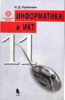 Информатика и ИКТ, профильный уровень, учебник для 11 класса, Угринович Н.Д., 2009