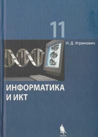 Информатика и ИКТ, базовый уровень, учебник для 11 класса, Угринович Н.Д., 2008