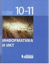 Информатика и ИКТ, базовый уровень, учебник для 10-11 классов, Семакин И.Г., Хеннер Е.К., 2009