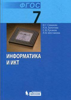 Информатика и ИКТ, 7 класс, Семакин И.Г., Залогова Л.Л., Русаков С.В., Шестакова Л.В., 2012