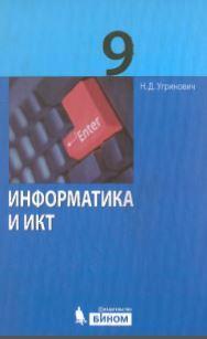 Информатика и ИКТ, 9 класс, Угринович Н.Д., 2012