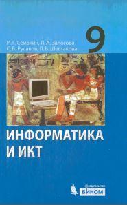 Информатика и ИКТ, 9 класс, Семакин И.Г., Залогова Л.А., Русаков С.В., Шестакова Л.В., 2012