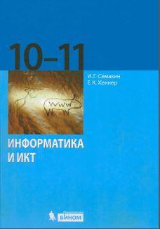 Информатика и ИКТ, 10-11 класс, Семакин И.Г., Хеннер Е.К., 2012