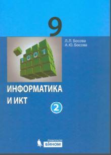 Информатика и ИКТ, 9 класс, Часть 2, Босова Л.Л., Босова А.Ю., 2012