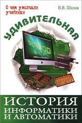 Удивительная история информатики автоматики, Шилов В.В., 2013