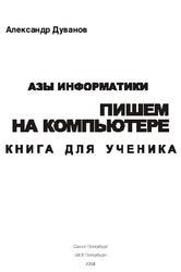 Азы информатики, Пишем на компьютере, Книга для ученика, 6 класс, Дуванов А.А., 2004