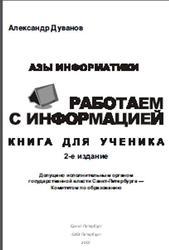 Азы информатики, Работаем с информацией, Книга для ученика, 5 класс, Дуванов А.А., 2007