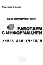 Азы информатики, Работаем с информацией, Книга для учителя, 5 класс, Дуванов А.А., 2004