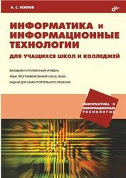 Информатика и информационные технологии для учащихся школ и колледжей, Есипов А.С., 2004