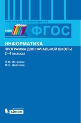 Информатика, 2-4 класс, Программа для начальной школы, Матвеева Н.В., Цветкова М.С., 2012
