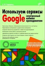 Используем сервисы Google, Электронный кабинет преподавателя, Сидорова Е.В., 2013