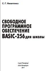 Свободное программное обеспечение, BASIC-256 для школы, Никитенко С.Г., 2011