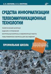 Средства информатизации, Телекоммуникационные технологии, Листрова Л.В., Могилев А.В., 2009