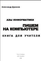 Азы информатики, Пишем на компьютере, Книга для учителя, Дуванов А.А., 2004