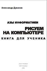 Азы информатики, Рисуем на компьютере, Книга для ученика, 7 класс, Дуванов А.А., 2005