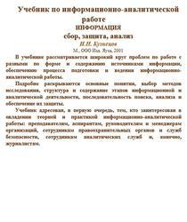 Учебник по информационно-аналитической работе, Информация, Сбор, Защита, Анализ, Кузнецов И.Н., 2001