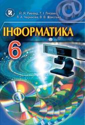 Інформатика, 6 клас, Ривкінд Й.Я., Лисенко Т.I., Чернікова Л.А., Шакотько В.В., 2014