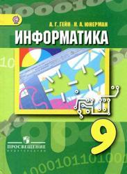 Информатика, 9 класс, Гейн А.Г., Юнерман Н.А., 2014