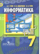 Информатика, 7 класс, учебник для общеобразовательных учреждений, Гейн А.Г, Юнерман Н.А., Гейн А.А., 2012