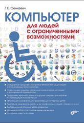 Компьютер для людей с ограниченными возможностями, Сенкевич Г.Е., 2014