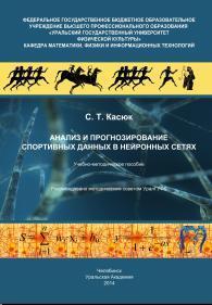 Анализ и прогнозирование спортивных данных в нейронных сетях, Касюк С.Т., 2014