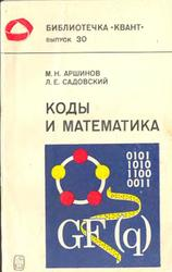 Коды и математика, Аршинов М.Н., Садовский Л.Е., 1983